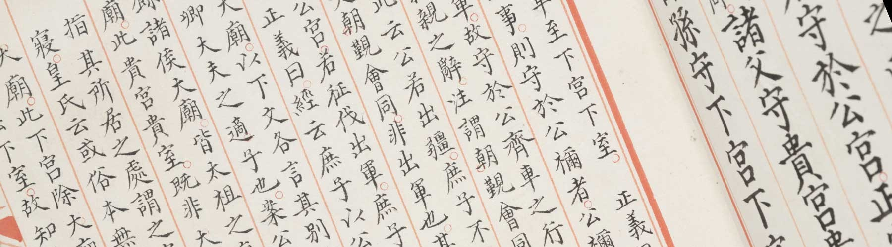 Chinese writing from Yongle Encyclopedia
