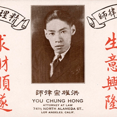 Y.C. Hong's business card/business flyer, ca. 1928