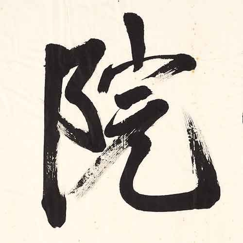 Chinese calligraphy character