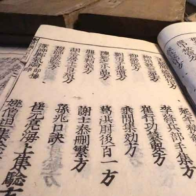 Chinese Medical Text