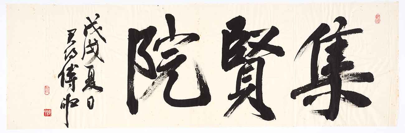 Fu Shen 傅申 (Chinese and Taiwanese, b. 1937). Court of Assembled Worthies 集賢院, 2018. Handscroll, ink on paper; calligraphy written in running script. 43 x 135 cm, unmounted. The Huntington Library, Art Museum, and Botanical Gardens.