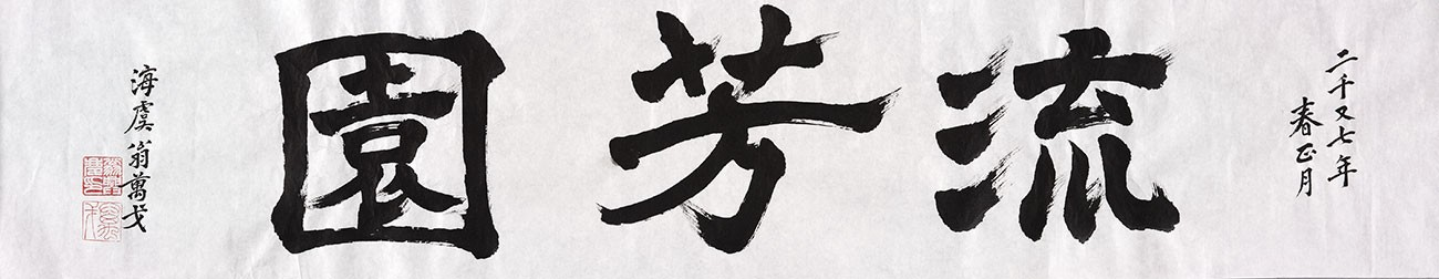 Wan-go H. C. Weng 翁萬戈 (1918–2020, born Shanghai; active United States). Garden of Flowing Fragrance流芳園, 2007. Handscroll, ink on paper; calligraphy written in clerical script. Image: 10 3/8 x 50 7/8 in. (26.3 x 129 cm); Mount: 15 1/8 x 64 in. (38 x 162.5 cm). The Huntington Library, Art Museum, and Botanical Gardens.