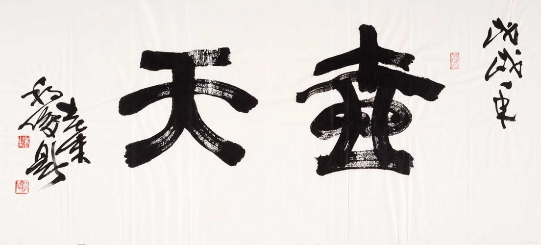 Zhu Chengjun 朱稱俊 (born 1946, Zhenjiang, Jiangsu Province, China; active China and United States). World in a Wine Pot 壺天, 2018. Handscroll, ink on paper; calligraphy written in seal script. Image: 16 3/4 x 45 1/2 in. (42.5 x 115.5 cm); Mount: 17 1/2 x 53 1/2 in. (44.5 x 136 cm); Roller: 1 3/4 in. (4.5 cm). The Huntington Library, Art Museum, and Botanical Gardens.