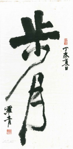 Lo Ch'ing 羅青 [Lo Ch'ing-che 羅青哲] (born 1948, Qingdao, Shandong Province, China; active Taiwan). Strolling in the Moonlight 步月, 2007. Hanging scroll; ink on paper; calligraphy written in running script. Image: 27 x 12 ½ in (68.5 x 32 cm). The Huntington Library, Art Museum, and Botanical Gardens.