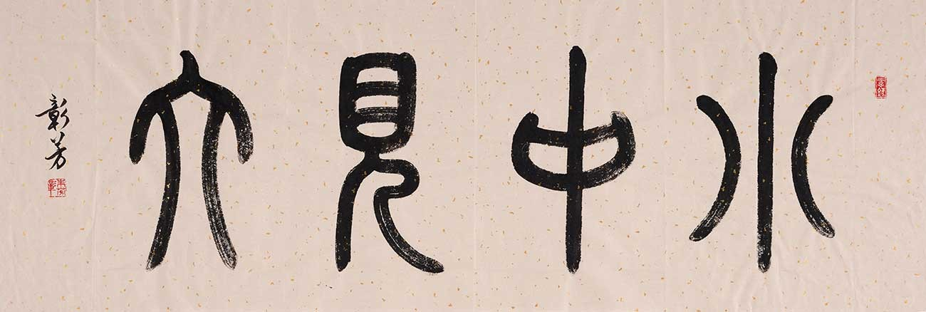 Grace Chu [Chu Chang-fang 朱彰芳] (born 1959, Taipei, Taiwan; active United States ). Seeing the Large in the Small 小中見大, 2018. Handscroll, ink on paper; calligraphy written in seal script. Image: 13 3/4 x 40 3/8 in. (35 x 102.6 cm). The Huntington Library, Art Museum, and Botanical Gardens.