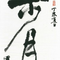 Lo Ch'ing 羅青 [Lo Ch'ing-che 羅青哲] (Chinese and Taiwanese, b. 1948). Strolling in the Moonlight 步月, 2007. Hanging scroll; ink on paper; calligraphy written in running script. 68.5 x 32 cm, unmounted. The Huntington Library, Art Collections, and Botanical Gardens.