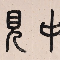 Grace Chu [Chu Changfang 朱彰芳] (Taiwanese and American, b.???). Seeing the Large in the Small 小中見大, 2018. Handscroll, ink on paper; calligraphy written in seal script. 35 x 102.5 cm, unmounted. The Huntington Library, Art Collections, and Botanical Gardens.