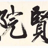 Fu Shen 傅申 (born 1937, Shanghai; active Taiwan, United States, and China). Court of Assembled Worthies 集賢院, 2018. Handscroll, ink on paper; calligraphy written in running script. Image: 16 3/4 x 45 1/2 in. (42.5 x 115.5 cm); Mount: 17 1/2 x 54 in. (44.5 x 137 cm); Roller: 1 3/4 in. (4.5 cm). The Huntington Library, Art Museum, and Botanical Gardens.