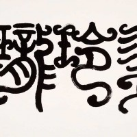 Tang Qingnian 唐慶年 (born 1956, Beijing; active United States). Verdant Microcosm 翠玲瓏, 2018. Handscroll, ink on paper; calligraphy written in bird-and-worm script. Image: 16 3/4 x 36 1/4 in. (42.5 x 92 cm); Mount: 17 1/2 x 49 in. (44.5 x 124.5 cm); Roller: 1 3/4 in. (4.5 cm). The Huntington Library, Art Museum, and Botanical Gardens.