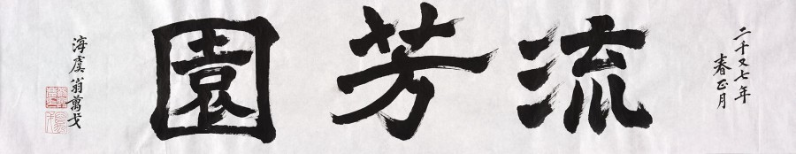 Wan-go H. C. Weng 翁萬戈 (Chinese and American, b. 1918). Garden of Flowing Fragrance流芳園, 2007. Handscroll, ink on paper; calligraphy written in clerical script. 27.5 x 145.5 cm (unmounted). The Huntington Library, Art Collections, and Botanical Gardens.
