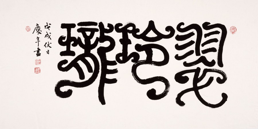 Tang Qingnian 唐慶年 (Chinese and American, b. 1956). Verdant Microcosm 翠玲瓏, 2018. Handscroll, ink on paper; calligraphy written in bird-and-worm script. 50 x 99.8 cm, unmounted. The Huntington Library, Art Collections, and Botanical Gardens.