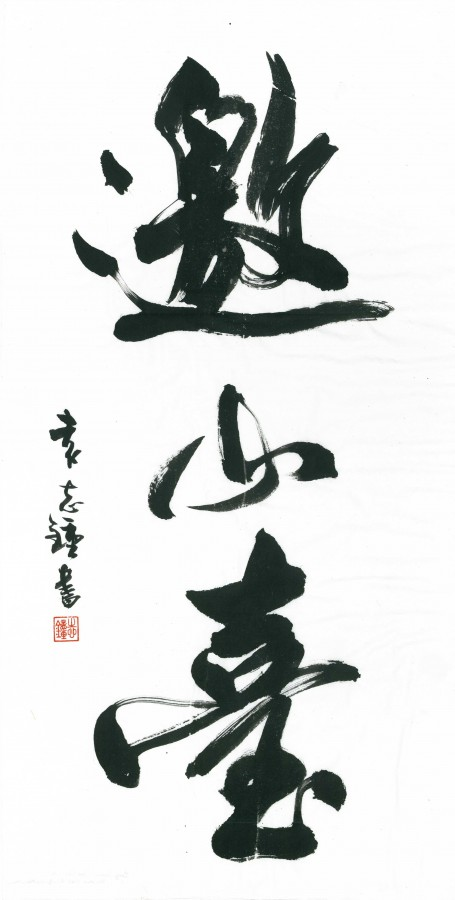 Terry Yuan [Yuan Zhizhong 袁志鍾] (Chinese and American, b. 1954). Terrace that Invites the Mountain 邀山臺, 2007. Hanging scroll; ink on paper; calligraphy written in running script. 68.5 x 35 cm, unmounted. The Huntington Library, Art Collections, and Botanical Gardens.