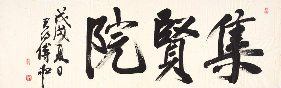 Fu Shen 傅申 (Chinese and Taiwanese, b. 1937). Court of Assembled Worthies 集賢院, 2018. Handscroll, ink on paper; calligraphy written in running script. 43 x 135 cm, unmounted. The Huntington Library, Art Collections, and Botanical Gardens.