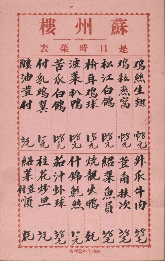 Soochow Restaurant menu of daily specials, undated. The Huntington Library, Art Museum, and Botanical Gardens.