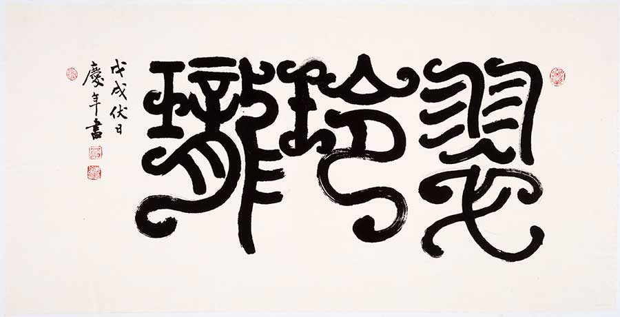 An inscription for the final phase of the expansion of the Chinese Garden, set to open in February 2020, by Tang Qingnian (Chinese and American, b. 1956): Verdant Microcosm 翠玲瓏, 2018. Handscroll, ink on paper; calligraphy written in bird-and-worm script (鳥蟲書). Unmounted: 50 x 99.8 cm. The Huntington Library, Art Collections, and Botanical Gardens.